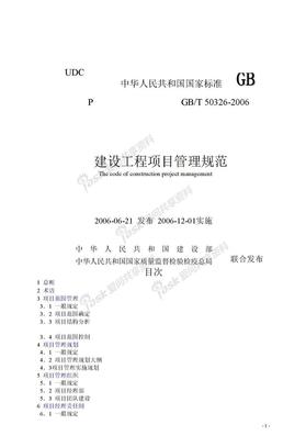 GB/T50326-2006建设工程项目管理规范及条文说明.doc