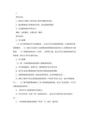 人教版五年级上册音乐教案.doc