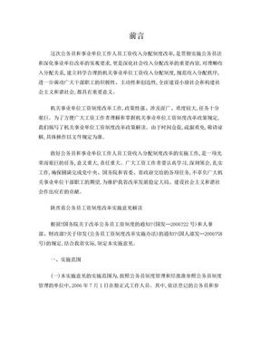陕西省机关事业单位工资制度改革政策解读.doc