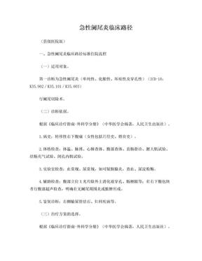 急性阑尾炎临床路径.doc