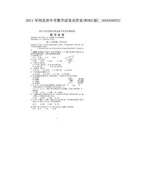 2011年河北省中考数学试卷及答案(WORD版)_1665688721.doc