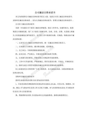 公司廉洁自律承诺书.doc