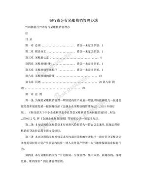 银行市分行呆账核销管理办法.doc