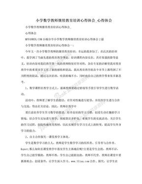 小学数学教师继续教育培训心得体会_心得体会.doc