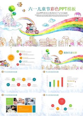 六一儿童节彩色PPT模板