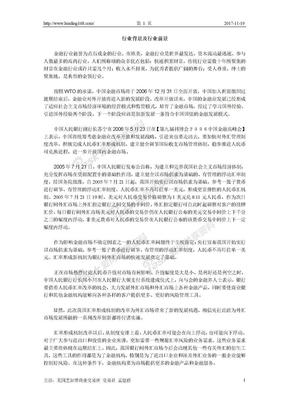 CME交易员培训中心高级班.doc