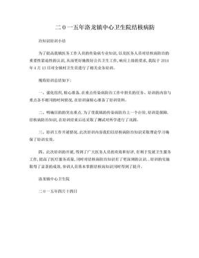 结核病防治知识培训小结.doc