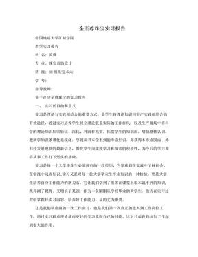 金至尊珠宝实习报告.doc