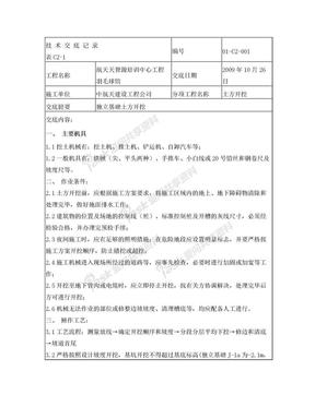 004独立基础土方开挖技术交底.doc