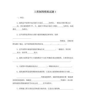工程制图模拟试题.doc