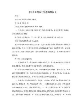 2013年保洁主管述职报告 3.doc