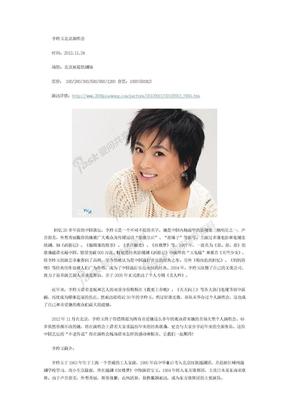 李玲玉北京演唱会.doc