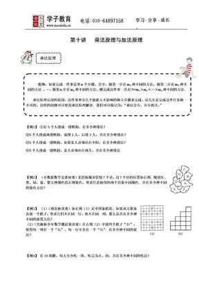 四年级  奥数  讲义 114学子   教案库  07年春小4 第10讲 精英学生.doc