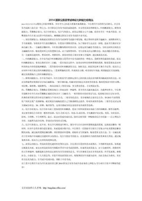 2014国家公务员考试申论七种能力你有么.doc