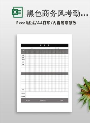 黑色商务风考勤表.xlsx