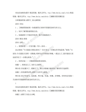 小班健康教案:感冒了_幼儿园教案.doc