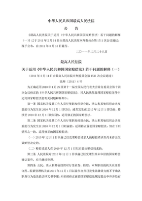 高法关于适用《中华人民共和国国家赔偿法》若干问题的解释(一)(法释[2011]4号).doc