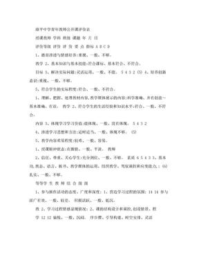 康平中学青年教师公开课评价表.doc