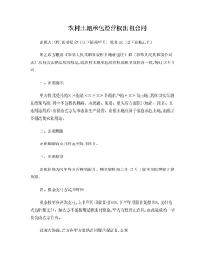 农村土地承包经营权出租合同.doc