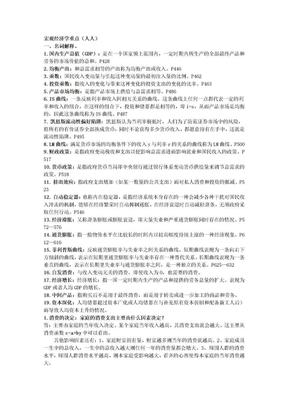 宏观经济学重点.doc