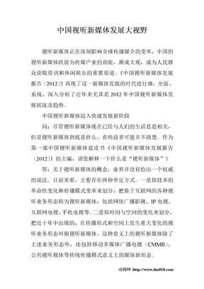 中国视听新媒体发展大视野.doc