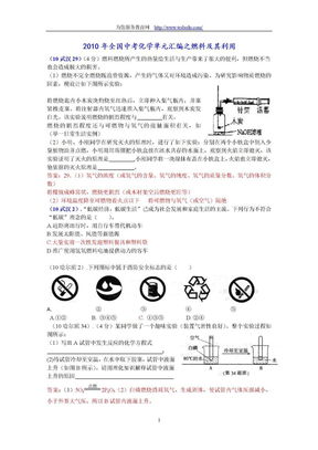 2010中考化学分类汇编-燃料及其应用.doc