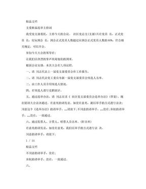 支委换届选举主持词.doc