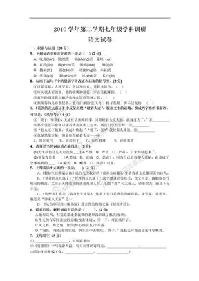 人教版语文七年级下册第一次月考测试题1.doc