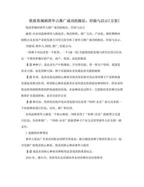 优质常规稻黄华占推广成功的做法、经验与启示[方案].doc