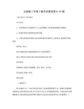 辽海版三年级下册美术教案第6-10课《沙雕》教学设计.doc