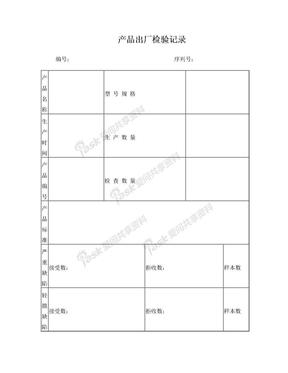 产品出厂检验记录.doc