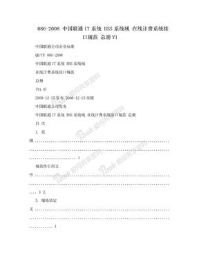 086-2008 中国联通IT系统 BSS系统域 在线计费系统接口规范 总册V1.doc