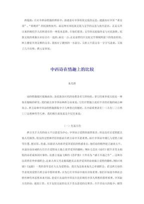 中西诗在情趣上的比较--朱光潜.doc