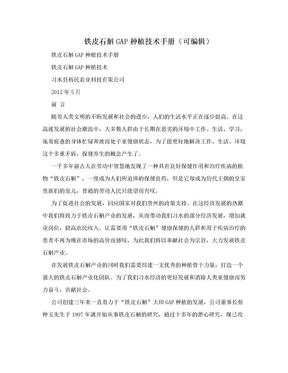 铁皮石斛GAP种植技术手册(可编辑).doc