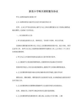 潜念全脑开发 新莲小学购买课程服务协议.doc