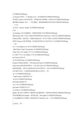 小区物业管理系统(asp).doc