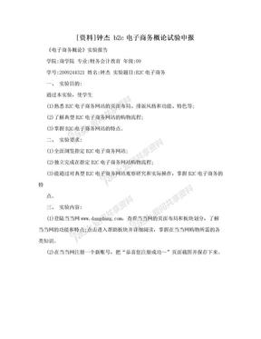 [资料]钟杰 b2c电子商务概论试验申报.doc