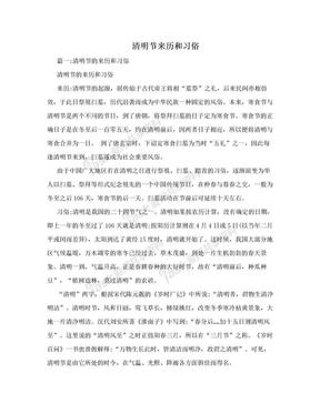 清明节来历和习俗.doc