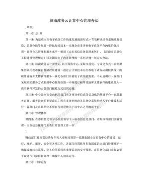 济南政务云计算中心管理办法.doc