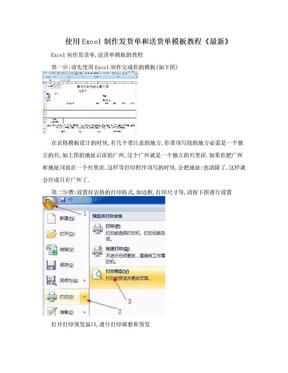 使用Excel制作发货单和送货单模板教程《最新》.doc