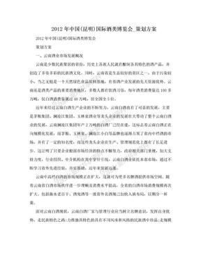 2012年中国(昆明)国际酒类博览会_策划方案.doc