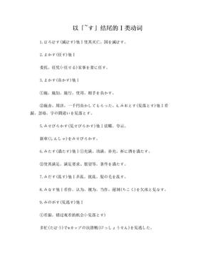 日语一级能力测试词汇.doc