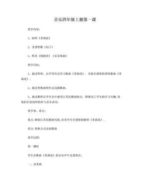 湖南文艺 四年级上册音乐教案.doc
