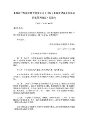 上海市住房城乡建设管委会关于印发《上海市建设工程基坑降水管理规定》的通知(沪建管〔2015〕946号,上海市住房和城乡建设管理委员会,2015-12-2).docx