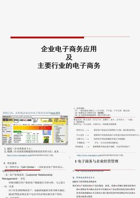 企业电子商务应用及主要行业的电子商务.ppt