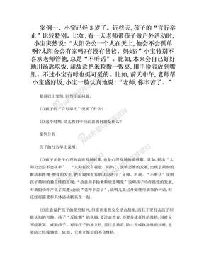 学前教育原理案例分析.doc