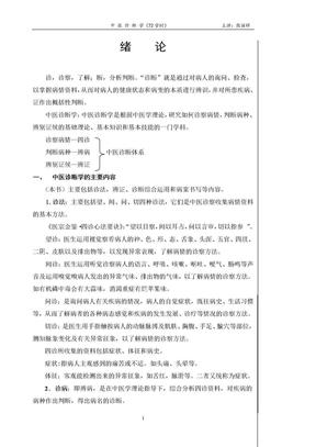 中医诊断学72学时讲稿.doc