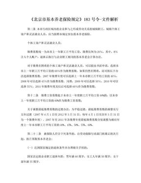 《北京市基本养老保险规定》183号令-文件解析.doc