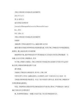 【word】 手机上网对青少年的危害及对策研究.doc