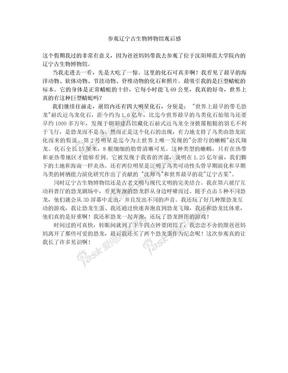 参观辽宁古生物博物馆观后感.doc